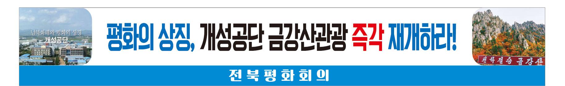 개성공단 관련 현수막 시안_교구알림용.jpg