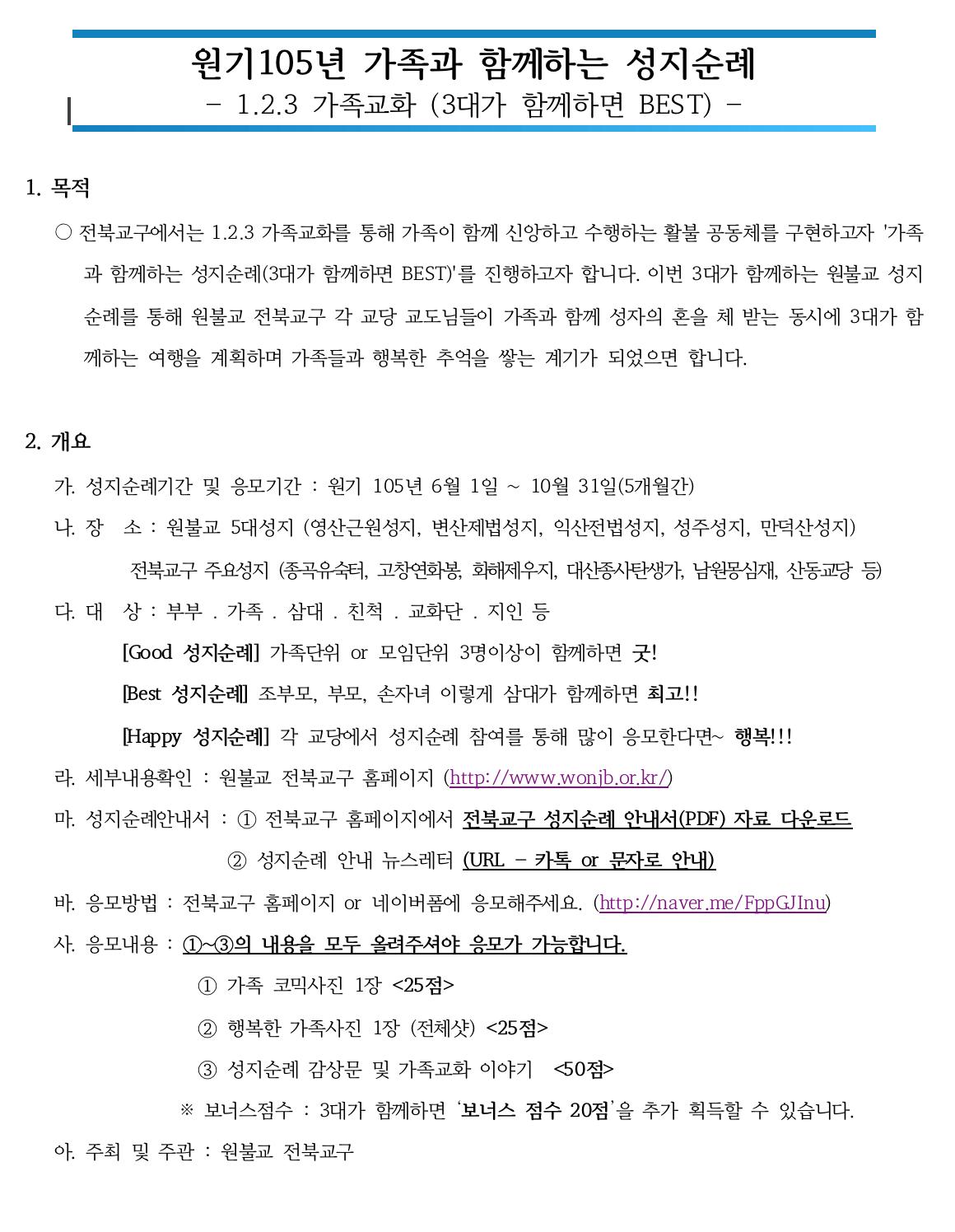성지순례 행사개요 1.png