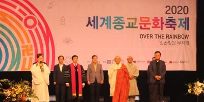 2020 세계종교문화축제...