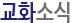 교강선포 100주년 대법회